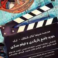 ♦️📣 مدرسه سینما تئاتر شکلک-ارک برگزار می کند
