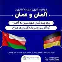 مهاجرت کاری و سرمایه گذاری به آلمان و عمان
