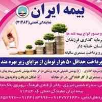 بیمه ایران نمایندگی نعمتی