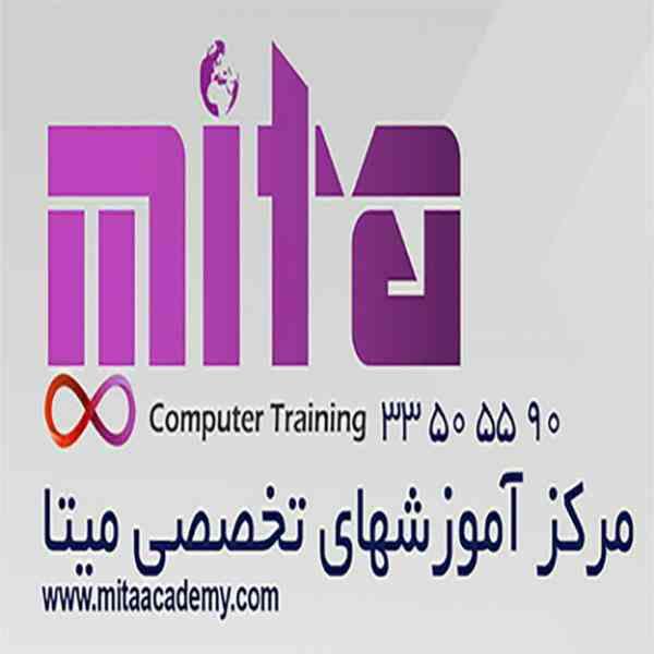 آموزشگاه کامپیوتر،شبکه و برنامه نویسی میتا در البرز