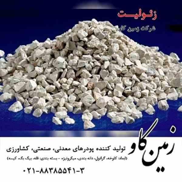 کاربردهای کشاورزی زئولیت زمین کاو  (Zeolite)