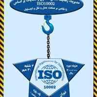 دوره مدیریت رضایتمندی مشتری و شکایات بر اساس iso 10002 با نگاهی بر صنعت جرثقیل و لجستیک