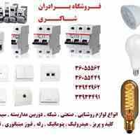 فروش انواع لوازم صنعتی روشنایی شبکه سیم کابل هیدرولیک پنوماتیک