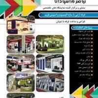 طراحی و ساخت غرفه های نمایشگاهی