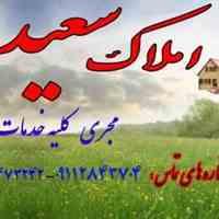 مشاور املاک سعید
