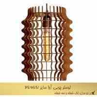 لوستر چوبی مدرن و فانتزی