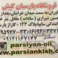 شرکت نفت پارس - عاملیت شرکت نفت پارس - روغن موتور پارس - روغن هیدرولیک پارس بابک - نمایندگی شرکت نفت پارس