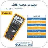 مولتی متر دیجیتال فلوک Fluke 179 True-RM