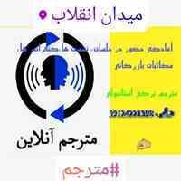 مترجم انگلیسی و عربی