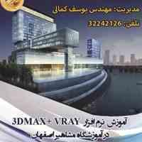 آموزش نرم افزار 3DMAX+VRAY در آموزشگاه مشاهیر اصفهان