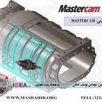 آموزش نرم افزار MASTERCAM در آموزشگاه مشاهیر اصفهان
