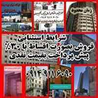 فروش درب و پنجره دوجداره مدت دار بقیمت نقدی ۰۹۱۴۹۱۱۶۰۹۰