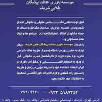 موسسه داوری عدالت پیشگان طلایی شریف