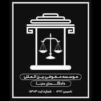 ثبت شرکت و برند - اقامت اروپا - قبول وکالت دادگستری