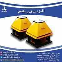 قیمت اگزاست فن سفقی-پشت بامی-شیراز09121865671