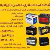 نمایندگی فروش باتری خودرو باطری ایرانی و کره ای با گارانتی معتبر