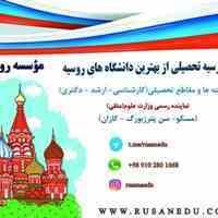 اخذ بورسیه تحصیلی روسیه