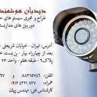 دوربین مداربسته و سیستم های حفاظتی و امنیتی