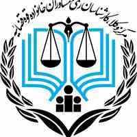 مرکز کارشناسان رسمی دادگستری استان گیلان