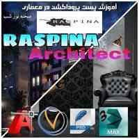 آموزشگاه تخصصی معماری و عمران