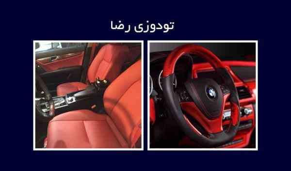 تودوزی و دوزندگی اتومبیل غرب تهران
