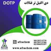 دی اکتیل تر فتالات (DOTP)