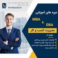 دوره های آموزشی  MBA و DBA با ارائه مدارک ملی بیین المللی وزارت علوم