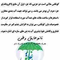 رفع نم دایمی پشت بام در مشهد