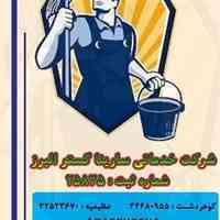 شرکت خدمات نظافتی سارینا گستر البرز با شماره ثبت 25835