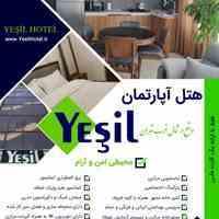هتل آپارتمان  مبله با بهترین امکانات نوین در تهران جنت اباد شمالی