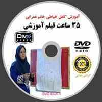 پکیج آموزش خیاطی خانم عمرانی
