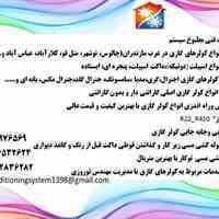 نصب انواع کولرهای گازی در غرب مازندران(چالوس، نوشهر، متل قو، کلارآباد، عباس آباد و...)