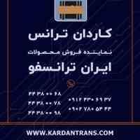 فروش ترانس ایران ترانسفو – نمایندگی ایران ترانسفو – بیشترین تخفیف