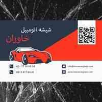 شیشه اتومبیل خاوران