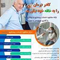 در ایام کرونایی و اوضاع خطرناک بیمارستان ها و مراکز بهداشتی   کادر درمان را به خانه بیاورید نمونه گیری آزمایشات در خانه