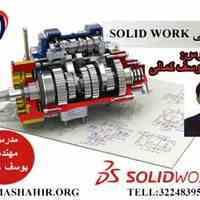آموزش تخصصی نرم افزار SOLIDWORK در آموزشگاه مشاهیر اصفهان