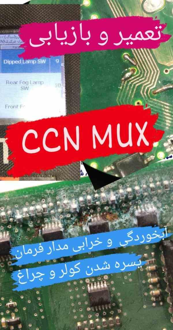 کلینیک تخصصی تعمیرات CCN سمند و رانا