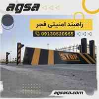 فروش انواع راهبند امنیتی ماهشهر