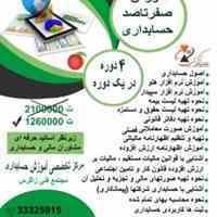 آموزش صفرتاصد حسابداری در استان قزوین