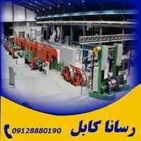 تولید و توزیع کننده انواع سیم وکابل رسانا