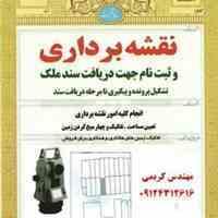 نقشه یوتی ام تهران-دماوند-بومهن-رودهن