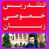 تدریس خصوصی زبان انگلیسی در تبریز