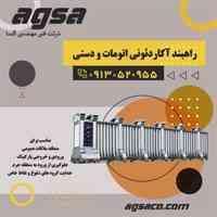 فروش ویژه راهبند اذربایجان شرقی