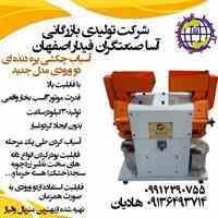 آسیاب رومیزی عطاری صنعتی صنایع غذایی