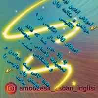 آموزش آنلاین نوشتن و خواندن و مکالمه زبان انگلیسی