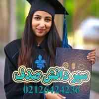 اعزام دانشجو با مجوز رسمی به دانشگاههای معتبر سراسر جهان
