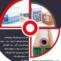 فروش انواع رول های کاغذ و ملزومات چاپ