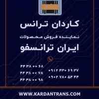 نمایندگی ایران ترانسفو – خرید ترانس ایران ترانسفو
