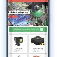 طراحی فروشگاه اینترنتی کیان پرداز (وبسایت و اپلیکیشن)
