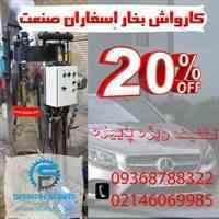 فروش ویژه دستگاه کارواش بخار با تخفیف20%